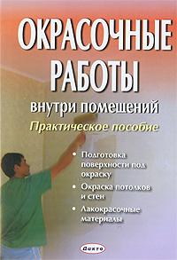 Окрасочные работы внутри помещений ( 978-985-494-429-6 )
