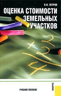 Оценка стоимости земельных участков. В. И. Петров