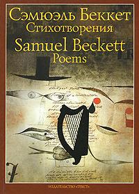 ������� ������. ������������� / Samuel Beckett: Poems