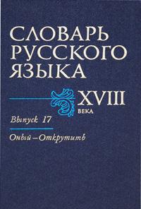 Словарь русского языка XVIII века. Выпуск 17. Оный-Окрутить