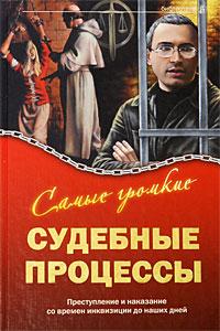 Самые громкие судебные процессы. Преступление и наказание со времен инквизиции до наших дней