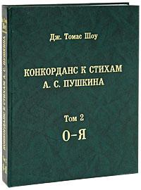 Конкорданс к стихам А. С. Пушкина. Том 2. О-Я
