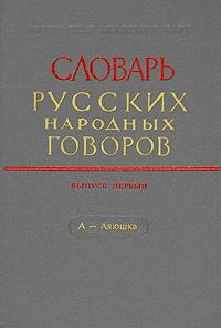 Словарь русских народных говоров. Выпуск 1. А-Аяюшка