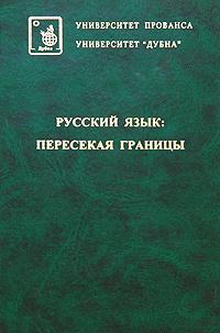 Русский язык. Пересекая границы