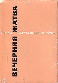 Вечерняя жатва. Стихи зарубежных поэтов в переводе Семена Кирсанова