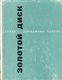 Золотой диск. Стихи зарубежных поэтов в переводе Ивана Бунина