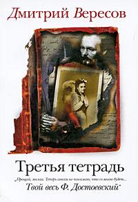 Третья тетрадь. Дмитрий Вересов