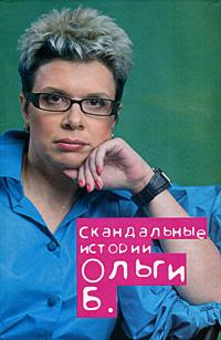 Книга Скандальные истории Ольги Б.
