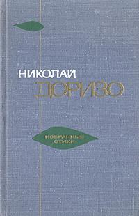 Николай Доризо. Избранные стихи