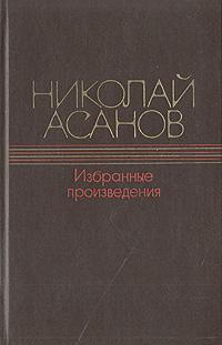 Николай Асанов. Избранные произведения