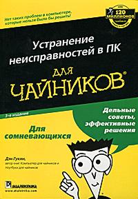 Устранение неисправностей в ПК для чайников. Дэн Гукин
