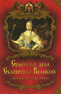Семейные дела Екатерины Великой