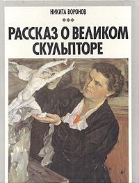 Рассказ о великом скульпторе. В. И. Мухина