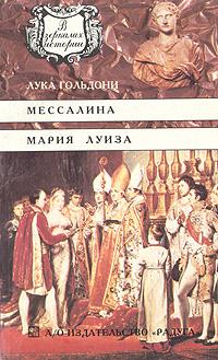Мессалина. Мария Луиза