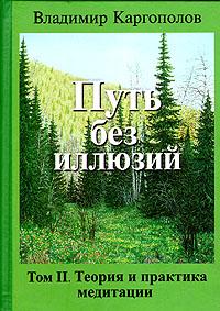 Рецензия на книгу Путь без иллюзий. В двух томах. Том 2. Теория и практика медитации