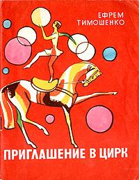 Приглашение в цирк