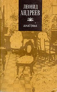 Анатэма. Избранные произведения