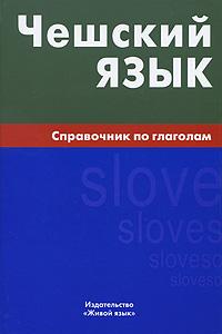Чешский язык. Справочник по глаголам