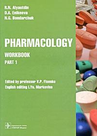 Pharmacology: Workbook: Part 1