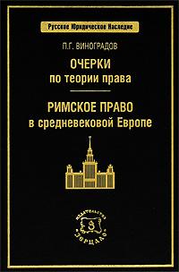 Очерки по теории права. Римское право в средневековой Европе. П. Г. Виноградов