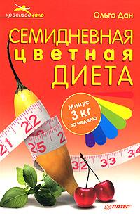 Семидневная цветная диета. Ольга Дан
