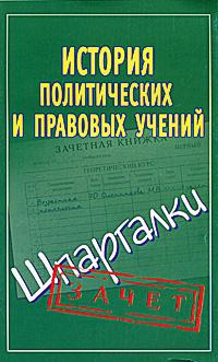 История правовых и политических учений ( 978-5-17-063914-4, 978-5-226-01694-3 )