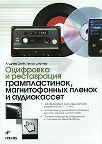 Оцифровка и реставрация грампластинок, магнитофонных пленок и аудиокассет. Андреас Хайн, Томас Ширмер