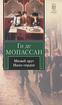 Книга Милый друг. Наше сердце