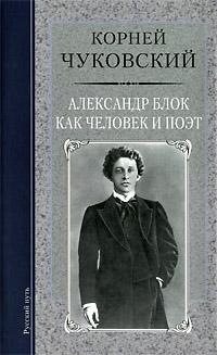 Александр Блок как человек и поэт