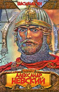 Александр Невский. Василий Ян