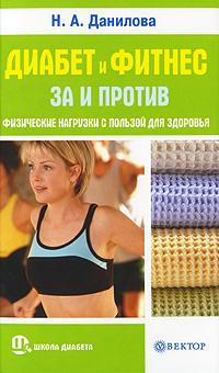 Диабет и фитнес: за и против. Физические нагрузки с пользой для здоровья