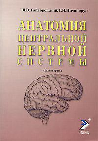 Анатомия центральной нервной системы ( 978-5-93979-142-7 )