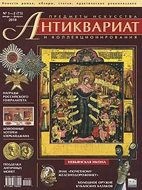 Антиквариат, предметы искусства и коллекционирования, №1-2 (№73), январь-февраль 2010