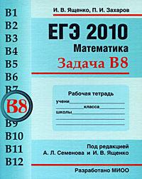 ЕГЭ 2010. Математика. Задача В8. Рабочая тетрадь12296407Рабочая тетрадь по математике серии ЕГЭ 2010. Математика ориентирована на подготовку учащихся старшей школы для успешной сдачи Единого государственного экзамена по математике в 2010 году. В рабочей тетради представлены задачи по одной позиции контрольных измерительных материалов ЕГЭ-2010. На различных этапах обучения пособие поможет обеспечить уровневый подход к организации повторения, осуществить контроль и самоконтроль знаний по основным темам алгебры и начал анализа. Рабочая тетрадь ориентирована на один учебный год, однако при необходимости позволит в кратчайшие сроки восполнить пробелы в знаниях выпускника. Тетрадь предназначена для учащихся старшей школы, учителей математики, родителей.