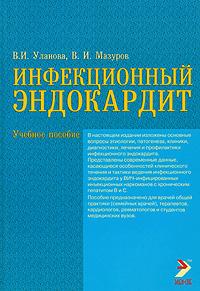 Инфекционный эндокардит ( 5-9761-0013-9, 978-5-9761-0013-8 )