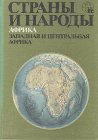 Страны и народы. Африка. Западная и Центральная Африка
