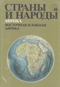 Страны и народы. Африка. Восточная и Южная Африка
