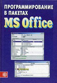 ���������������� � ������� MS Office