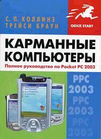 Карманные компьютеры. Полное руководство по Pocket PC 2003