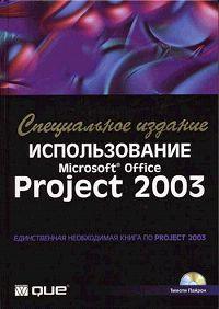 ������������� Microsoft Office Project 2003. ����������� ������� (+ CD-ROM)