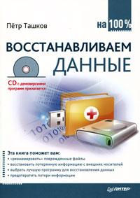 Восстанавливаем данные на 100% (+ CD-ROM). Петр Ташков