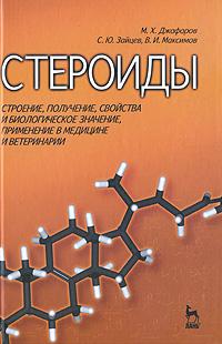 Стероиды. Строение, получение, свойства и биологическое значение, применение в медицине и ветеринарии
