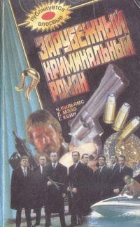 Зарубежный криминальный роман. Выпуск 18