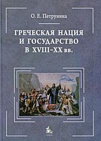 Греческая нация и государство в XVIII-XX вв.. О. Е. Петрунина