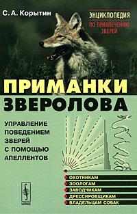 Приманки зверолова: Управление поведением зверей с помощью апеллентов Изд.3