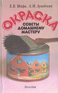 Окраска: Советы домашнему мастеру