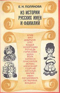 Из истории русских имен и фамилий