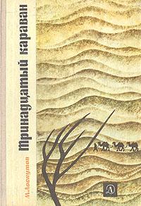 Тринадцатый караван12296407Книга М.Лоскутова Тринадцатый караван не роман и не повесть, как говорит о ней сам автор. Это, скорее, своеобразный путевой дневник, в котором автор рассказывает об одном из крупнейших мировых автопробегов, известном под названием Каракумский автопробег. Прочитав эту книгу, вы узнаете о том, как впервые была проложена автомобильная трасса через аральские пески в пустыню Кара-Кумы - страну первобытного солнца и необузданного ветра. Вы проделаете вместе с автором - участником этой экспедиции - путь от Москвы, с ее великолепным метро и прекрасными асфальтированными шоссе, до верблюжьих троп и песчаных барханов. Вы узнаете об одной из самых удивительных строек молодой Советской Республики, о сооружении серного завода в центре пустыни Кара-Кумы; о самоотверженных шоферах, проделавших героический путь по пустыне, где нет светофоров, а есть ни на что не похожие барханы и саксауловые заросли.... Те, кто любит читать о далеких странах,- писал автор,- может быть, полюбит и...