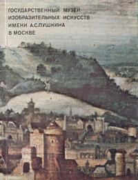 Государственный музей изобразительных искусств имени А. С. Пушкина в Москве