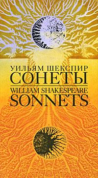 ������ �������. ������ / William Shakespeare: Sonnets